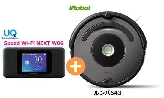 UQ Flat WiMAX 正規代理店 3年契約UQ Flat ツープラスiRobot ルンバ643 + + 掃除機 WIMAX2+ Speed Wi-Fi NEXT W06 アイロボット 家電 掃除機 セット 新品【回線セット販売】B, おしゃれ家具照明の快適ホームズ:46638388 --- sunward.msk.ru