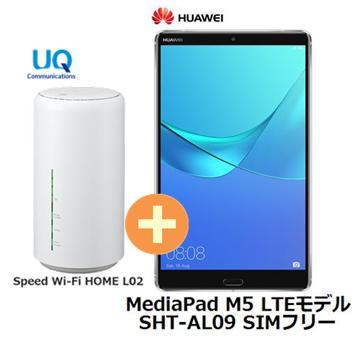 UQ WiMAX 正規代理店 3年契約UQ WIMAX2+ Flat Flat PC ツープラスHuawei MediaPad M5 LTEモデル SHT-AL09 SIMフリー + WIMAX2+ Speed Wi-Fi HOME L02 ファーウェイ タブレット PC セット アンドロイド Android 新品【回線セット販売】B, 着物屋くるり:26681944 --- sunward.msk.ru