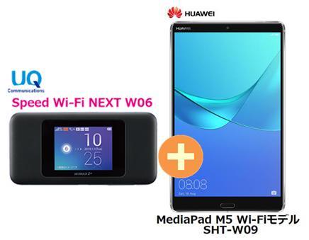 UQ WiMAX 正規代理店 3年契約UQ Flat ツープラスHuawei MediaPad M5 Wi-Fiモデル SHT-W09 + WIMAX2+ Speed Wi-Fi NEXT W06 ファーウェイ タブレット PC セット アンドロイド Android 新品【回線セット販売】B