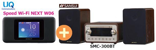 UQ WiMAX 正規代理店 3年契約UQ Flat ツープラスSANSUI SMC-300BT + WIMAX2+ Speed Wi-Fi NEXT W06 サンスイ Bluetooth 真空管 ハイブリッドアンプ ミニコンポ セット 新品【回線セット販売】B
