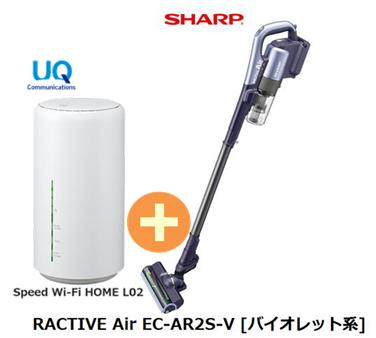 UQ WiMAX コードレス Flat 正規代理店 3年契約UQ Flat ツープラスシャープ RACTIVE Air EC-AR2S-V セット [バイオレット系] + WIMAX2+ Speed Wi-Fi HOME L02 SHARP スティック ハンディ コードレス 掃除機 家電 セット 新品【回線セット販売】B, 大きいサイズ レディースGoldJapan:0bf9b4b6 --- sunward.msk.ru