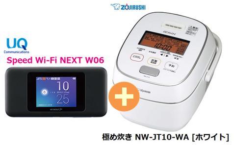 UQ WiMAX ツープラス象印 セット 正規代理店 3年契約UQ Flat WIMAX2+ ツープラス象印 極め炊き NW-JT10-WA [ホワイト] + WIMAX2+ Speed Wi-Fi NEXT W06 圧力IH炊飯器 家電 セット 新品【回線セット販売】B, テンピュール:152056e0 --- sunward.msk.ru
