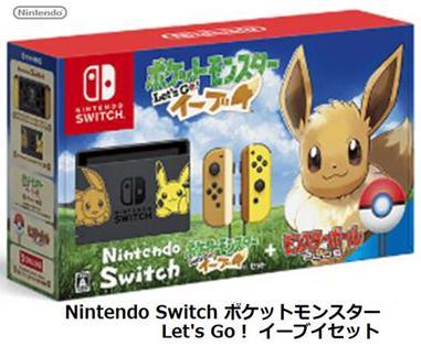 任天堂 Nintendo Switch ポケットモンスター Let's Go! イーブイセット ニンテンドー スイッチ ゲーム機 単体 新品