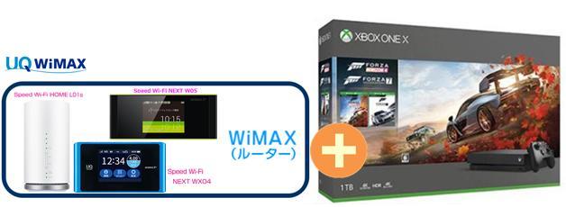 UQ WiMAX 正規代理店 3年契約UQ Flat ツープラスmicrosoft Xbox One X Forza Horizon 4/Forza Motorsport 7 同梱版 CYV-00062 [1TB] + WIMAX2+ (WX04,W05,HOME L01s)選択 マイクロソフト ゲーム機 セット ワイマックス 新品【回線セット販売】B