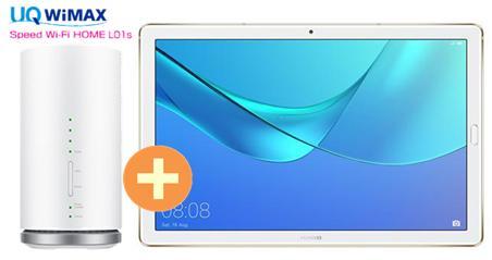 UQ Pro WiMAX 正規代理店 3年契約UQ Flat ファーウェイ ツープラスHuawei タブレット MediaPad M5 Pro Wi-Fiモデル CMR-W19 + WIMAX2+ Speed Wi-Fi HOME L01s ファーウェイ タブレット PC セット アンドロイド Android 新品【回線セット販売】B, カスタムライフ:717bfdd9 --- sunward.msk.ru