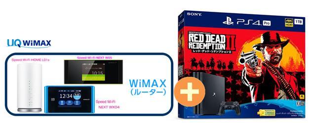 UQ WiMAX 正規代理店 3年契約UQ Flat ツープラスSONY プレイステーション4 Pro レッド・デッド・リデンプション2 パック CUHJ-10028 [1TB] + WIMAX2+ (WX04,W05,HOME L01s)選択 PS4 ゲーム機 セット 新品【回線セット販売】B