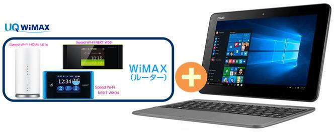 UQ WiMAX 正規代理店 3年契約UQ Flat ツープラスASUS TransBook R105HA R105HA-GR049T [メタルグレー] + WIMAX2+ (WX04,W05,HOME L01s)選択 アスース タブレット PC セット Windows10 ウィンドウズ10 新品【回線セット販売】B