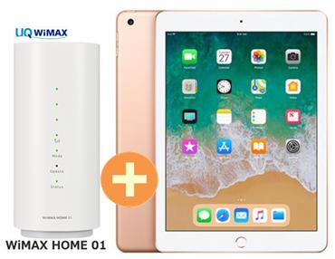 UQ WiMAX 正規代理店 3年契約UQ Flat WiMAX ツープラスAPPLE iPad 9.7インチ Wi-Fiモデル Wi-Fiモデル HOME 32GB MRJN2J/A [ゴールド] + WIMAX2+ WiMAX HOME 01 アップル タブレット セット iOS アイパッド 新品【回線セット販売】B, アウトドアショップ遊星舎:b40d1dac --- sunward.msk.ru