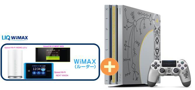 UQ WiMAX 正規代理店 3年契約UQ Flat ツープラスSONY プレイステーション4 Pro ゴッド・オブ・ウォー リミテッドエディション CUHJ-10021 [1TB] + WIMAX2+ (WX04,W05,HOME L01s)選択 ソニー PS4 ゲーム機 セット ワイマックス 新品【回線セット販売】B