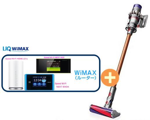【3/4-11 スーパーセール ポイント最大14倍相当】UQ WiMAX 正規代理店 2年契約 Dyson V10 Fluffy SV12 FF + WIMAX2+ (HOME 01,WX05,W06,HOME L02)選択 ダイソン ハンディ スティック コードレス掃除機 家電 セット 新品【回線セット販売】B