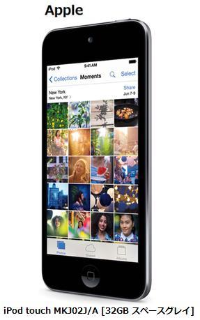 Apple iPod touch MKJ02J/A [32GB スペースグレイ]アップル 第6世代 DAP セット MP3 iOS Bluetooth 単体 新品