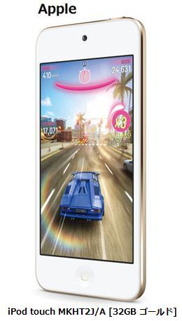大人気 売れ筋 Apple iPod touch 【12/4~11カード決済でポイント最大19倍相当】Apple iPod touch MKHT2J/A [32GB ゴールド]アップル 第6世代 DAP セット MP3 iOS Bluetooth 単体 新品