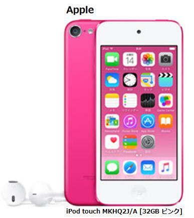 大人気 売れ筋 Apple iPod touch 【12/4~11カード決済でポイント最大19倍相当】Apple iPod touch MKHQ2J/A [32GB ピンク]アップル 第6世代 DAP セット MP3 iOS Bluetooth 単体 新品