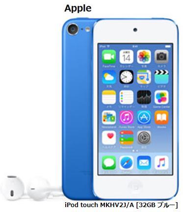 Apple iPod touch MKHV2J/A [32GB ブルー]アップル 第6世代 DAP セット MP3 iOS Bluetooth 単体 新品