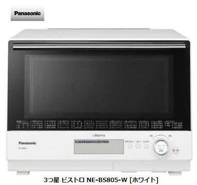 パナソニック 3つ星 ビストロ NE-BS805-W [ホワイト]Panasonic スチーム オーブンレンジ 家電 単体 新品