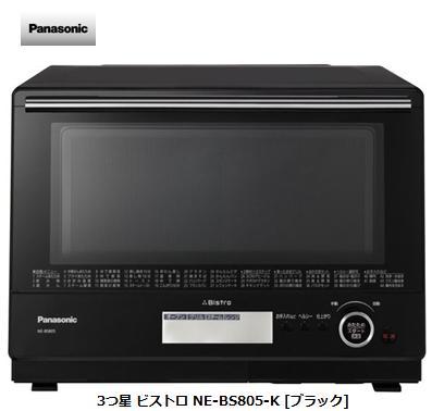 パナソニック 3つ星 ビストロ NE-BS805-K [ブラック]Panasonic スチーム オーブンレンジ 家電 単体 新品