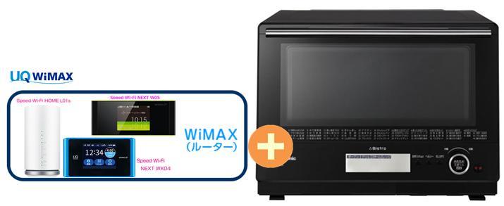 UQ WiMAX 正規代理店 3年契約UQ Flat ツープラスパナソニック 3つ星 ビストロ NE-BS805-K [ブラック] + WIMAX2+ (WX04,W05,HOME L01s)選択 Panasonic スチーム オーブンレンジ 家電 セット 新品【回線セット販売】B