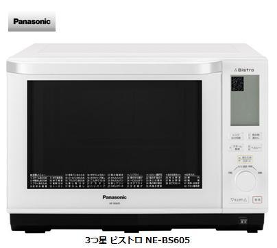 パナソニック 3つ星 ビストロ NE-BS605Panasonic スチーム オーブンレンジ 家電 単体 新品