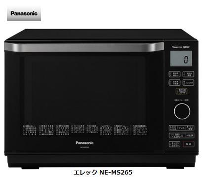 パナソニック エレック NE-MS265Panasonic オーブンレンジ 家電 単体 新品
