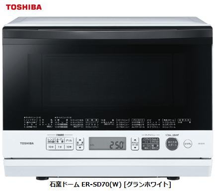 東芝 石窯ドーム ER-SD70(W) [グランホワイト]TOSHIBA スチーム オーブンレンジ 家電 単体 新品