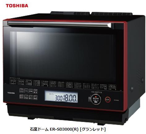 東芝 石窯ドーム ER-SD3000(R) [グランレッド]TOSHIBA スチーム オーブンレンジ 家電 単体 新品