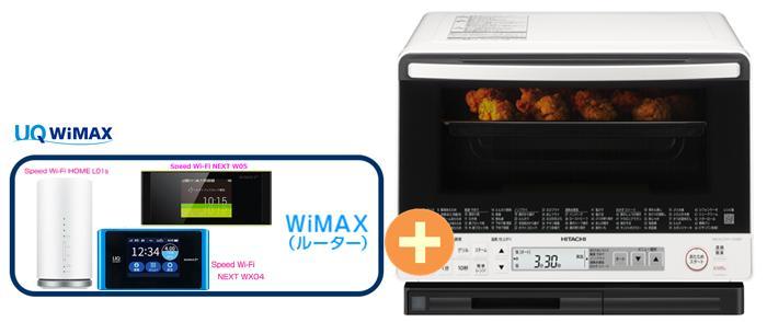 UQ WiMAX 正規代理店 3年契約UQ Flat ツープラス日立 ヘルシーシェフ MRO-VS8(W) [ホワイト] + WIMAX2+ (WX04,W05,HOME L01s)選択 HITACHI 加熱水蒸気 オーブンレンジ 家電 セット 新品【回線セット販売】B