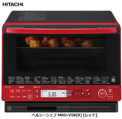 日立 ヘルシーシェフ MRO-VS8(R) [レッド]HITACHI 加熱水蒸気 オーブンレンジ 家電 単体 新品