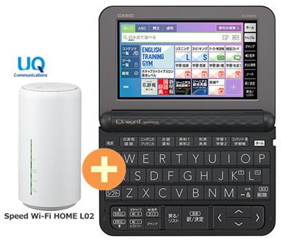UQ WiMAX 正規代理店 3年契約UQ Flat ツープラスカシオ エクスワード XD-Z4800BK [ブラック] + WIMAX2+ Speed Wi-Fi HOME L02 CASIO EX-word 電子辞書 セット 新品【回線セット販売】B