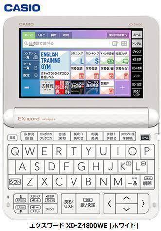 カシオ エクスワード XD-Z4800WE [ホワイト]CASIO EX-word 電子辞書 単体 新品