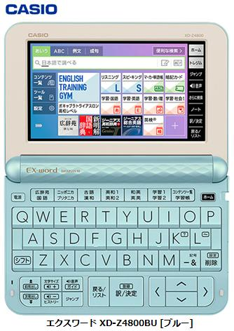 カシオ エクスワード XD-Z4800BU [ブルー]CASIO EX-word 電子辞書 単体 新品