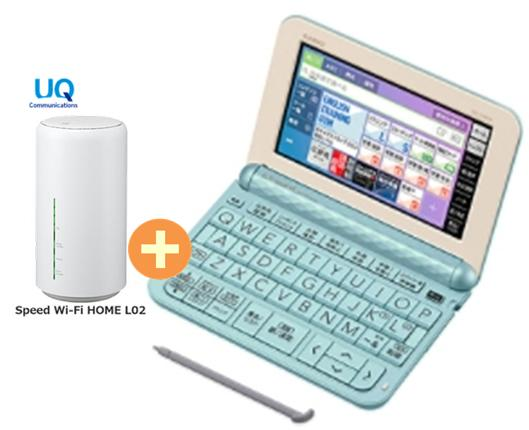 UQ WiMAX 正規代理店 3年契約UQ Flat ツープラスカシオ エクスワード XD-Z4800BU [ブルー] + WIMAX2+ Speed Wi-Fi HOME L02 CASIO EX-word 電子辞書 セット 新品【回線セット販売】B