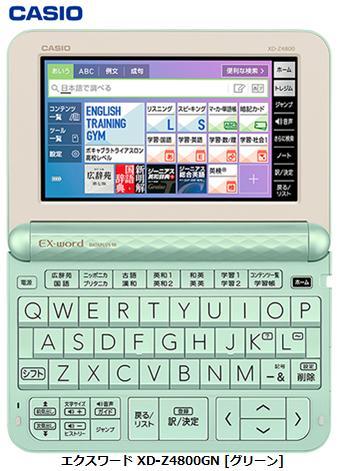 カシオ エクスワード XD-Z4800GN [グリーン]CASIO EX-word 電子辞書 単体 新品