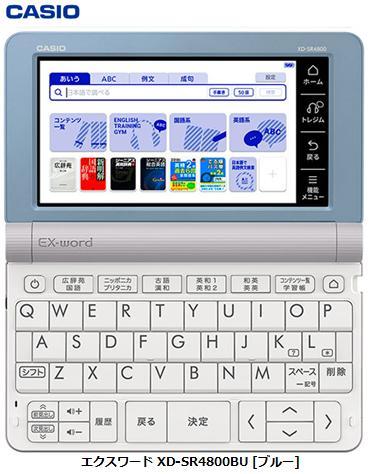 カシオ エクスワード XD-SR4800BU [ブルー]CASIO EX-word 電子辞書 単体 新品