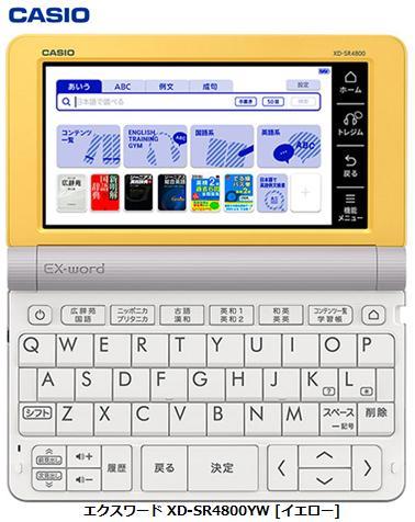 カシオ エクスワード XD-SR4800YW [イエロー]CASIO EX-word 電子辞書 単体 新品