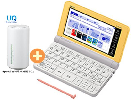 UQ WiMAX 正規代理店 3年契約UQ Flat ツープラスカシオ エクスワード XD-SR4800YW [イエロー] + WIMAX2+ Speed Wi-Fi HOME L02 CASIO EX-word 電子辞書 セット 新品【回線セット販売】B