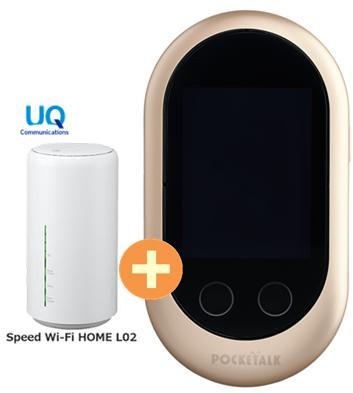 UQ WiMAX 正規代理店 3年契約UQ AI Flat ツープラスソースネクスト Speed POCKETALK W + グローバル通信(2年)付き W1PGG [ゴールド] + WIMAX2+ Speed Wi-Fi HOME L02 SOURCENEXT ポケトーク AI 通訳機 セット 新品【回線セット販売】B, きりめのやおや:0cb65c68 --- sunward.msk.ru
