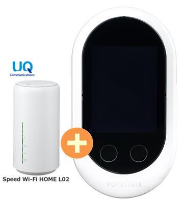 UQ WiMAX 正規代理店 3年契約UQ Flat ツープラスソースネクスト POCKETALK W グローバル通信(2年)付き W1PGW [ホワイト] + WIMAX2+ Speed Wi-Fi HOME L02 SOURCENEXT ポケトーク AI 通訳機 セット 新品【回線セット販売】B