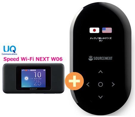 UQ WiMAX 正規代理店 3年契約UQ Flat ツープラスソースネクスト POCKETALK [ブラック] + WIMAX2+ Speed Wi-Fi NEXT W06 SOURCENEXT ポケトーク 通訳機 セット 新品【回線セット販売】B