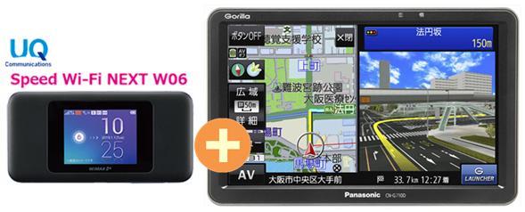 UQ WiMAX 正規代理店 3年契約UQ Flat ツープラスパナソニック GORILLA CN-G710D + WIMAX2+ Speed Wi-Fi NEXT W06 Panasonic ゴリラ ポータブルカーナビ セット 新品【回線セット販売】B