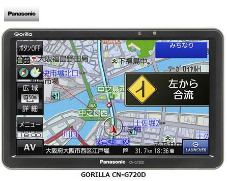 パナソニック GORILLA CN-G720DPanasonic ゴリラ ポータブルカーナビ 単体 新品