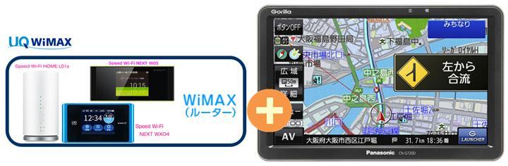 UQ WiMAX 正規代理店 3年契約UQ Flat ツープラスパナソニック GORILLA CN-G720D + WIMAX2+ (WX04,W05,HOME L01s)選択 Panasonic ゴリラ ポータブルカーナビ セット 新品【回線セット販売】B