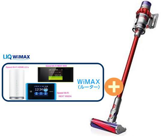 UQ WiMAX 正規代理店 3年契約UQ Flat ツープラスDyson V10 Fluffy+ SV12 FF COM + WIMAX2+ (WX04,W05,HOME L01s)選択 ダイソン ハンディ スティック コードレス掃除機 家電 セット 新品【回線セット販売】B