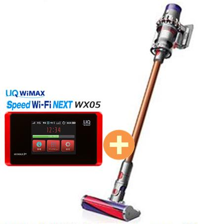 UQ WiMAX 正規代理店 3年契約UQ Flat ツープラスDyson V10 Absolutepro SV12 ABL + WIMAX2+ Speed Wi-Fi NEXT WX05 ダイソン ハンディ スティック コードレス掃除機 家電 セット 新品【回線セット販売】B