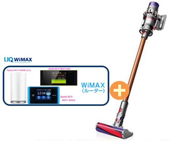 UQ WiMAX + 正規代理店 ABL 3年契約UQ (WX04,W05,HOME Flat ツープラスDyson V10 Absolutepro SV12 ABL + WIMAX2+ (WX04,W05,HOME L01s)選択 ダイソン ハンディ スティック コードレス掃除機 家電 セット 新品【回線セット販売】B, 豊かな生活を提案する店スタイリア:0d35c9dd --- sunward.msk.ru