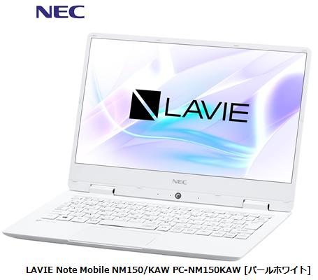 NEC LAVIE Note Mobile NM150/KAW PC-NM150KAW [パールホワイト]2018年春モデル ノートパソコン Windows 10 Office PC 単体 新品