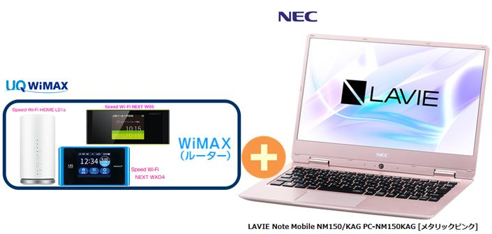 UQ WiMAX 正規代理店 3年契約UQ Flat ツープラスNEC LAVIE Note Mobile NM150/KAG PC-NM150KAG [メタリックピンク] + WIMAX2+ (WX04,W05,HOME L01s)選択 2018年春モデル ノートパソコン Windows 10 Office PC セット 新品【回線セット販売】B