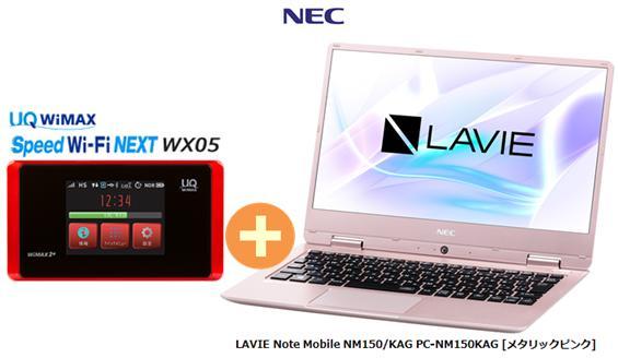 UQ WiMAX 正規代理店 3年契約UQ Flat ツープラスNEC LAVIE Note Mobile NM150/KAG PC-NM150KAG [メタリックピンク] + WIMAX2+ Speed Wi-Fi NEXT WX05 2018年春モデル ノートパソコン Windows 10 Office PC セット 新品【回線セット販売】B