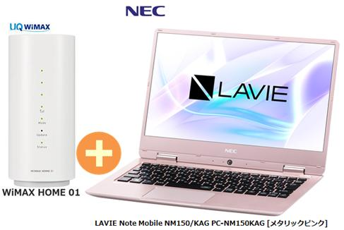 UQ WiMAX 正規代理店 3年契約UQ Flat ツープラスNEC LAVIE Note Mobile NM150/KAG PC-NM150KAG [メタリックピンク] + WIMAX2+ WiMAX HOME 01 2018年春モデル ノートパソコン Windows 10 Office PC セット 新品【回線セット販売】B