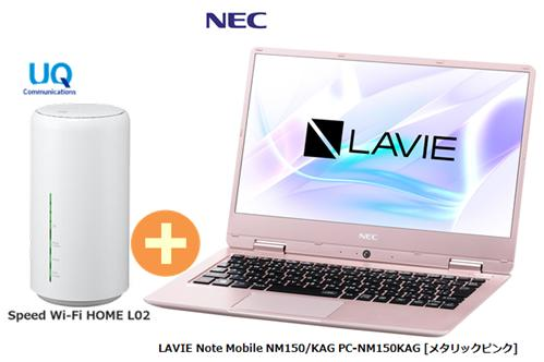 UQ WiMAX 正規代理店 3年契約UQ Flat ツープラスNEC LAVIE Note Mobile NM150/KAG PC-NM150KAG [メタリックピンク] + WIMAX2+ Speed Wi-Fi HOME L02 2018年春モデル ノートパソコン Windows 10 Office PC セット 新品【回線セット販売】B