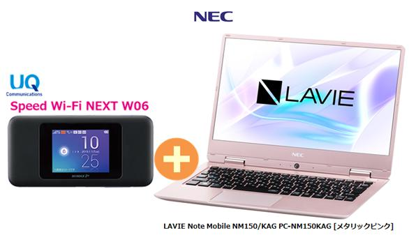 UQ WiMAX 正規代理店 3年契約UQ Flat ツープラスNEC LAVIE Note Mobile NM150/KAG PC-NM150KAG [メタリックピンク] + WIMAX2+ Speed Wi-Fi NEXT W06 2018年春モデル ノートパソコン Windows 10 Office PC セット 新品【回線セット販売】B
